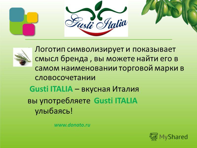 Gusti Italia - это молодая Итальянская торговая марка, созданная 12 лет назад. В 1998, по идее Франческо Фальконе, владельца компании F. Falcone s.r.l. Над созданием Логотипа работал один из ведущих итальянских дизайнеров Stefano Ranalli. www.donato.