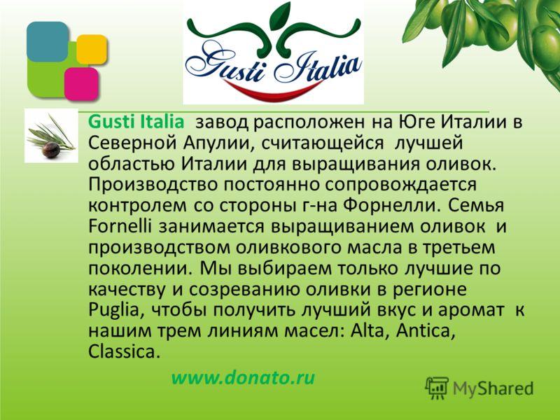 Логотип символизирует и показывает смысл бренда, вы можете найти его в самом наименовании торговой марки в словосочетании Gusti ITALIA – вкусная Италия вы употребляете Gusti ITALIA улыбаясь! www.donato.ru