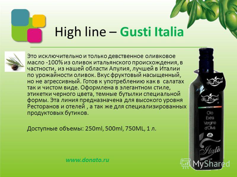 Наши линии High Ancient Classic www.donato.ru