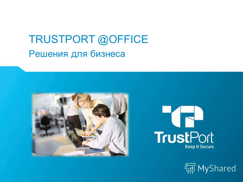 TRUSTPORT @OFFICE Решения для бизнеса