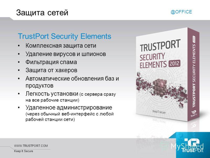 WWW.TRUSTPORT.COM Keep It Secure Защита сетей TrustPort Security Elements Комплексная защита сети Удаление вирусов и шпионов Фильтрация спама Защита от хакеров Автоматические обновления баз и продуктов Легкость установки (с сервера сразу на все рабоч