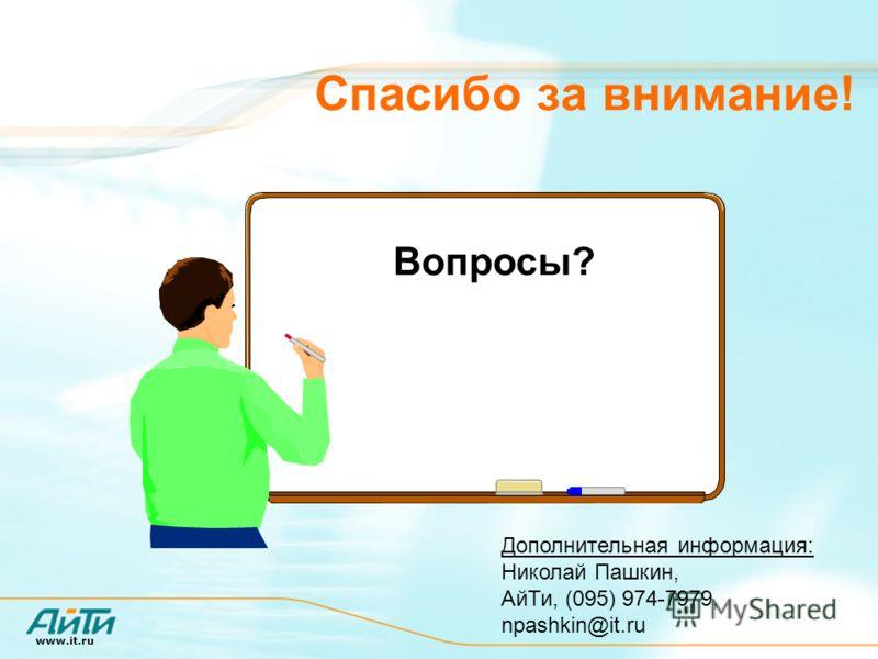 www.it.ru Спасибо за внимание! Вопросы? Дополнительная информация: Николай Пашкин, АйТи, (095) 974-7979, npashkin@it.ru
