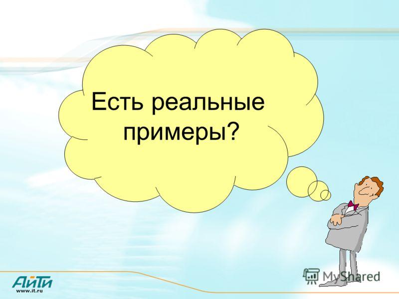 www.it.ru Есть реальные примеры?