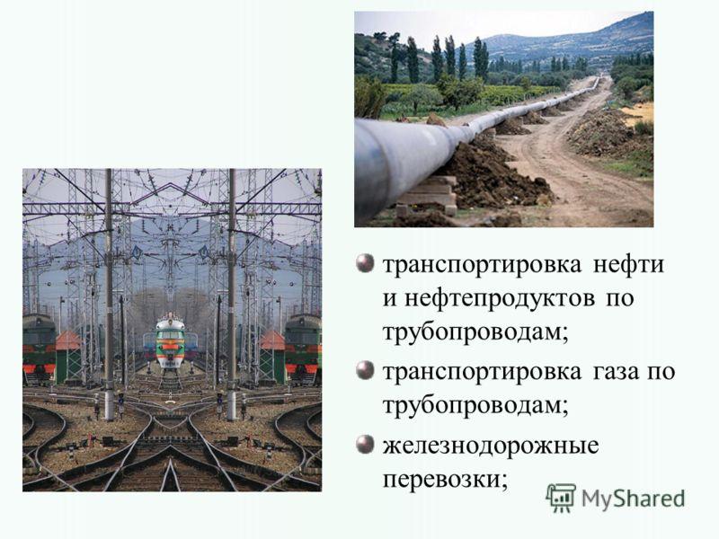 транспортировка нефти и нефтепродуктов по трубопроводам; транспортировка газа по трубопроводам; железнодорожные перевозки;