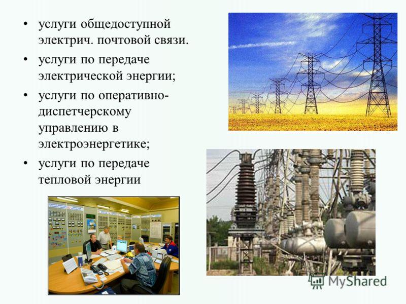 услуги общедоступной электрич. почтовой связи. услуги по передаче электрической энергии; услуги по оперативно- диспетчерскому управлению в электроэнергетике; услуги по передаче тепловой энергии
