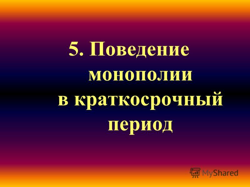 5. Поведение монополии в краткосрочный период