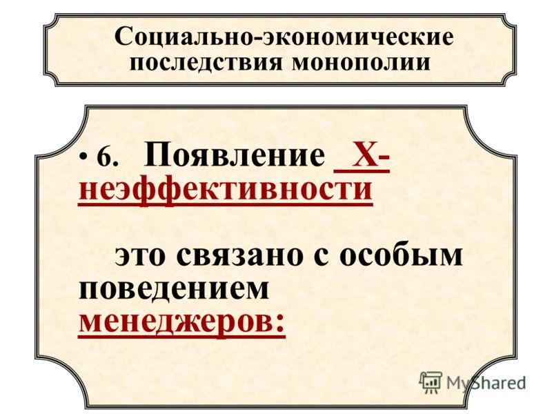 Социально-экономические последствия монополии 6. Появление Х- неэффективности это связано с особым поведением менеджеров: