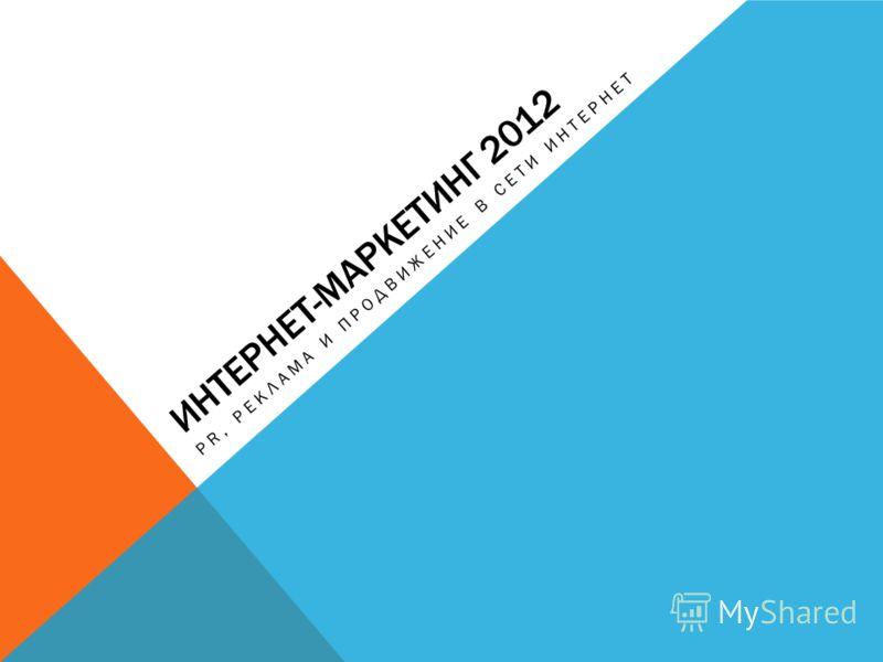 ИНТЕРНЕТ-МАРКЕТИНГ 2012 PR, РЕКЛАМА И ПРОДВИЖЕНИЕ В СЕТИ ИНТЕРНЕТ