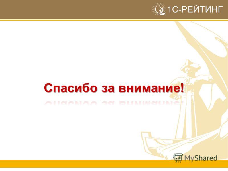 1С-РЕЙТИНГ