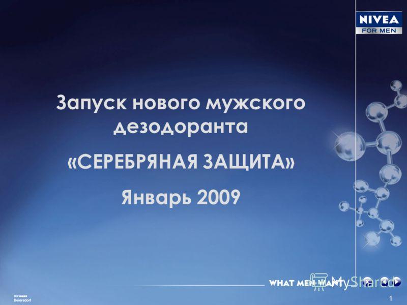 1 Запуск нового мужского дезодоранта «СЕРЕБРЯНАЯ ЗАЩИТА» Январь 2009