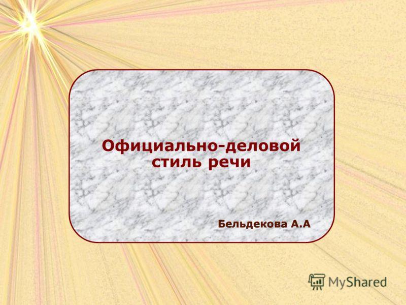 Бельдекова А.А Официально-деловой стиль речи