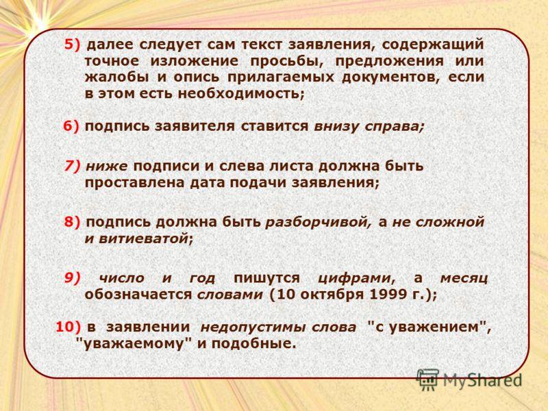 Опись Заявлений От 17 09 12 № 335