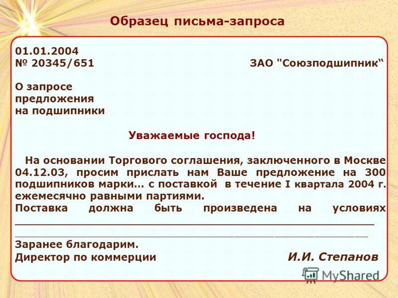 Образец письма-запроса 01.01.2004 20345/651 ЗАО