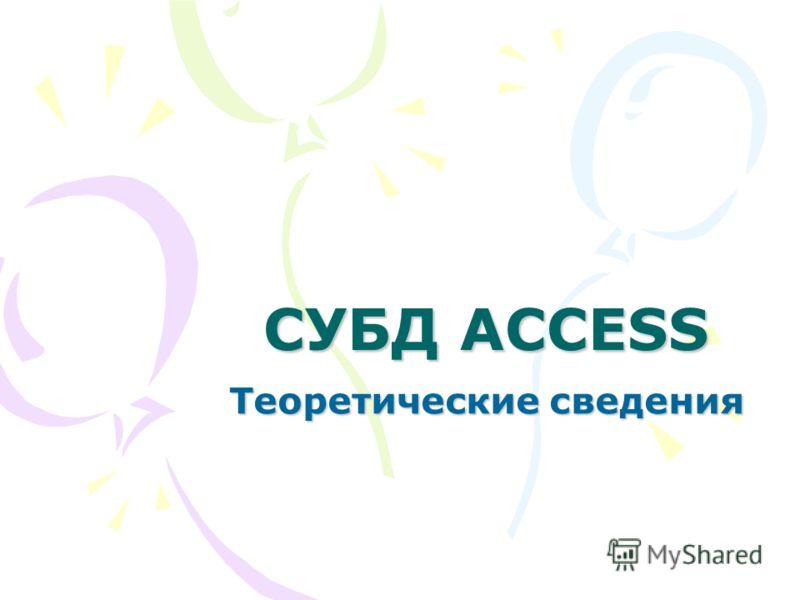 СУБД ACCESS Теоретические сведения