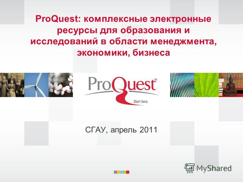 ProQuest: комплексные электронные ресурсы для образования и исследований в области менеджмента, экономики, бизнеса СГАУ, апрель 2011