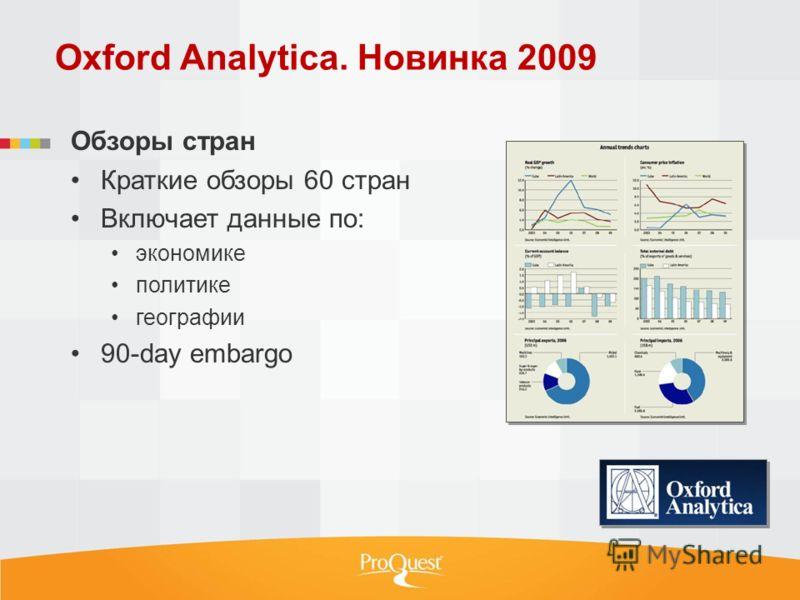 Oxford Analytica. Новинка 2009 Обзоры стран Краткие обзоры 60 стран Включает данные по: экономике политике географии 90-day embargo