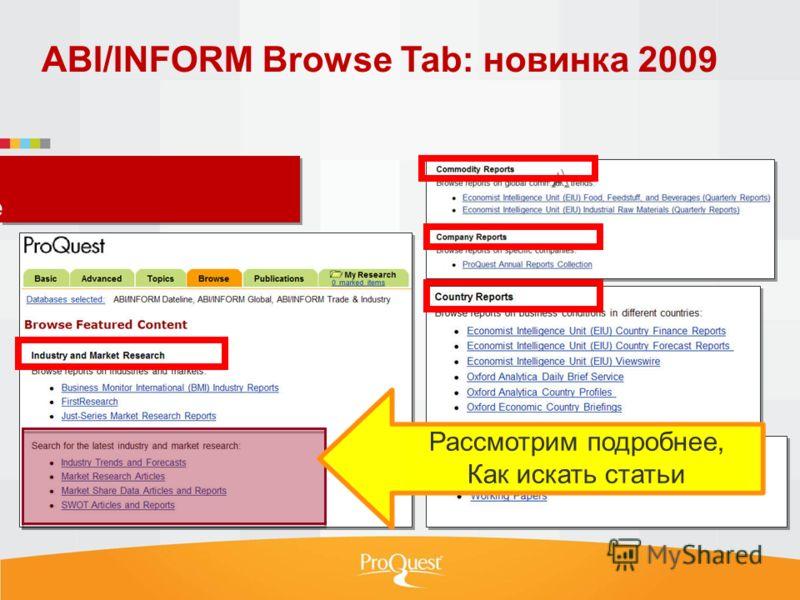 A BI/INFORM Complete Browse Overview ABI/INFORM Browse Tab: новинка 2009 Рассмотрим подробнее, Как искать статьи