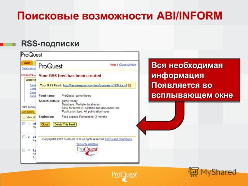 Вся необходимая информация Появляется во всплывающем окне Вся необходимая информация Появляется во всплывающем окне RSS-подписки Поисковые возможности ABI/INFORM