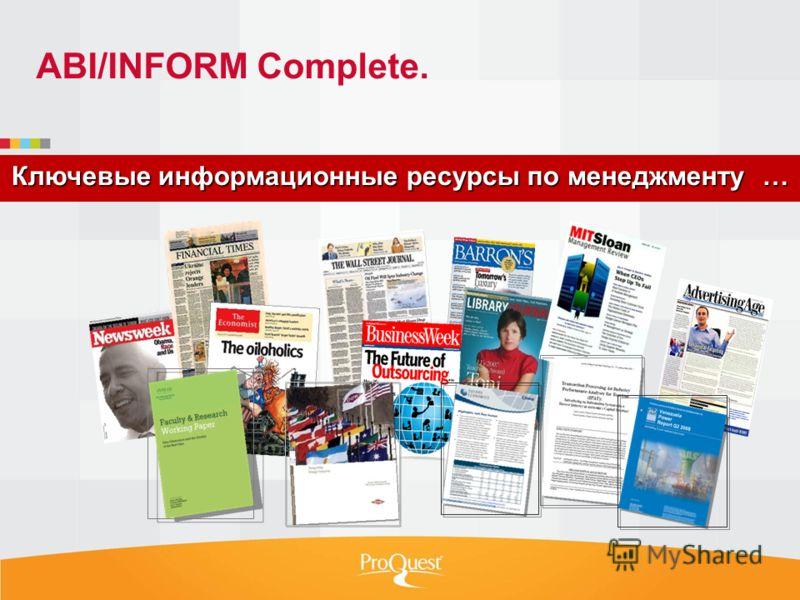 Ключевые информационные ресурсы по менеджменту … ABI/INFORM Complete.