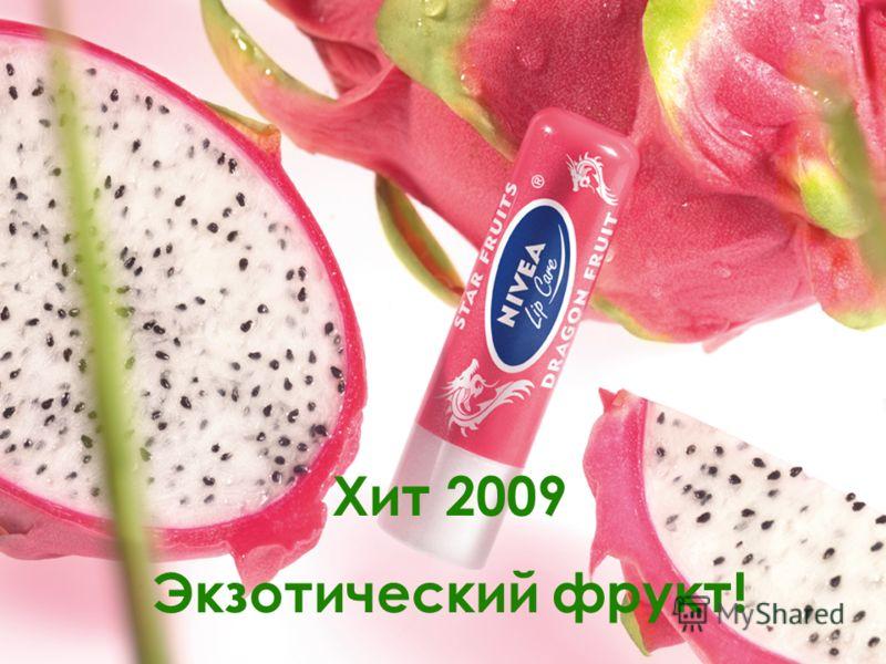 Хит 2009 Экзотический фрукт!