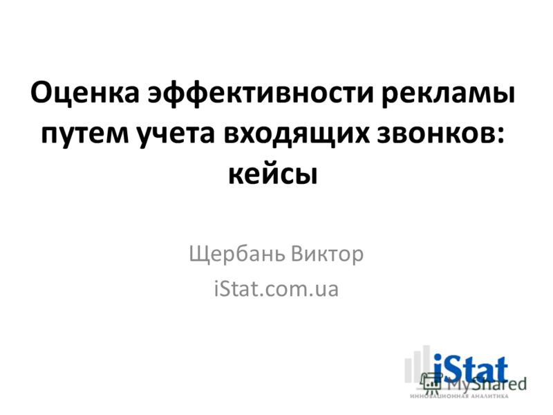 Оценка эффективности рекламы путем учета входящих звонков: кейсы Щербань Виктор iStat.com.ua