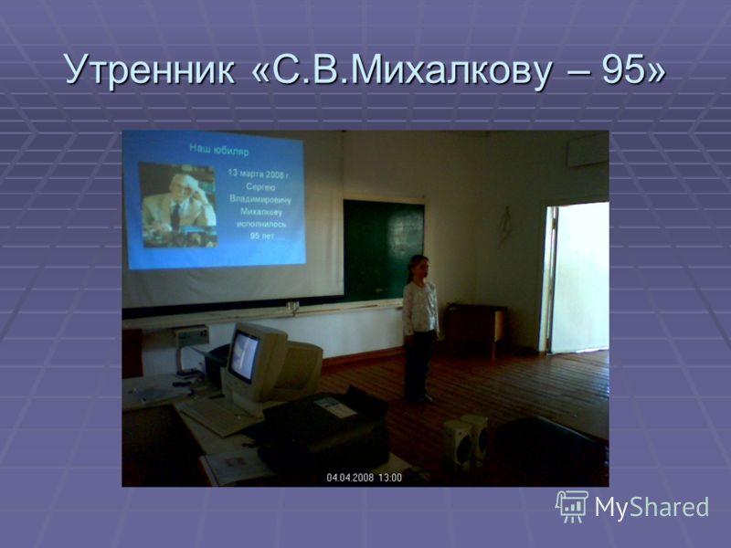 Утренник «С.В.Михалкову – 95»