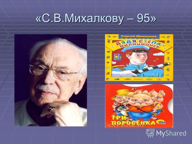 «С.В.Михалкову – 95»