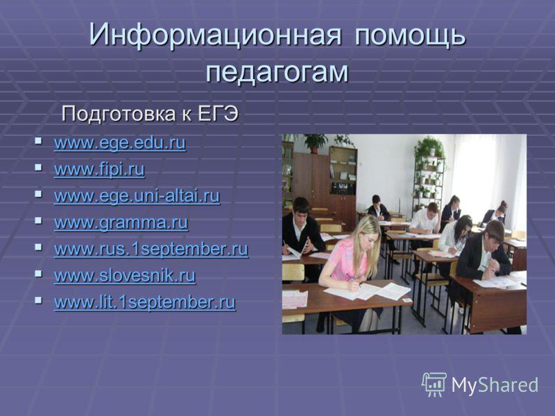 Информационная помощь педагогам Подготовка к ЕГЭ www.ege.edu.ru www.ege.edu.ru www.ege.edu.ru www.fipi.ru www.fipi.ru www.fipi.ru www.ege.uni-altai.ru www.ege.uni-altai.ru www.gramma.ru www.gramma.ru www.gramma.ru www.rus.1september.ru www.rus.1septe