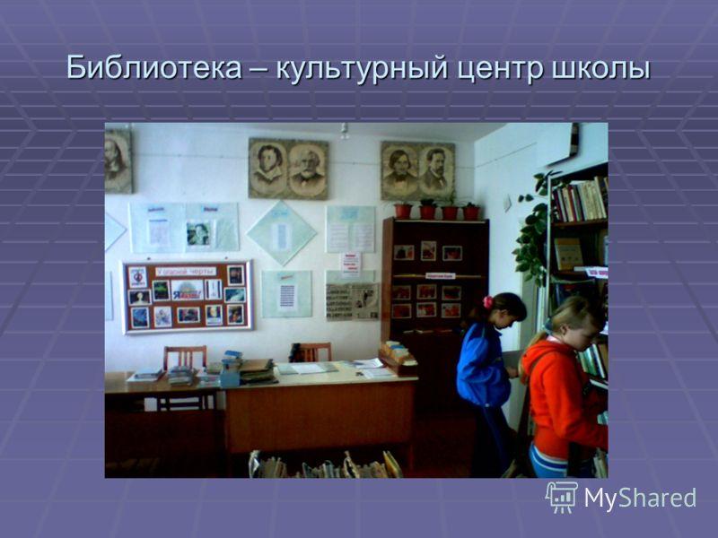 Библиотека – культурный центр школы