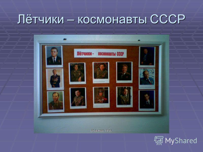 Лётчики – космонавты СССР