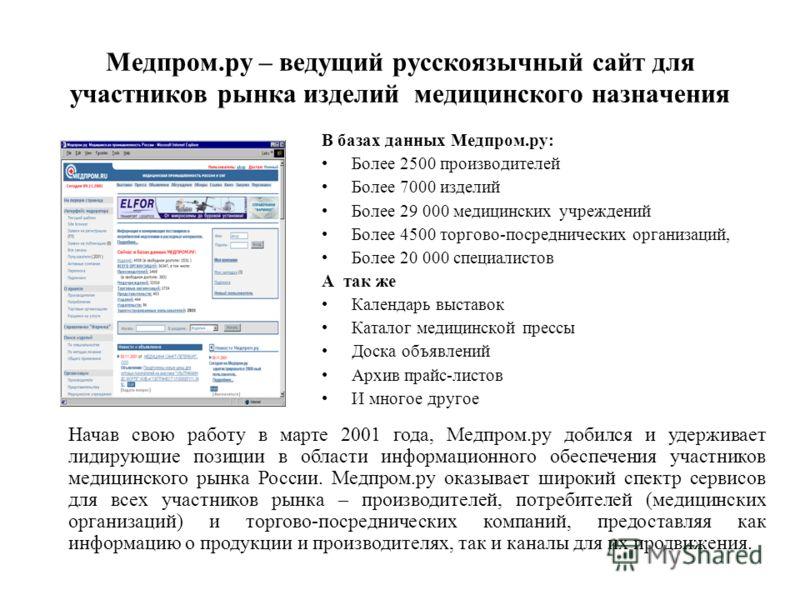 Медпром.ру – ведущий русскоязычный сайт для участников рынка изделий медицинского назначения В базах данных Медпром.ру: Более 2500 производителей Более 7000 изделий Более 29 000 медицинских учреждений Более 4500 торгово-посреднических организаций, Бо