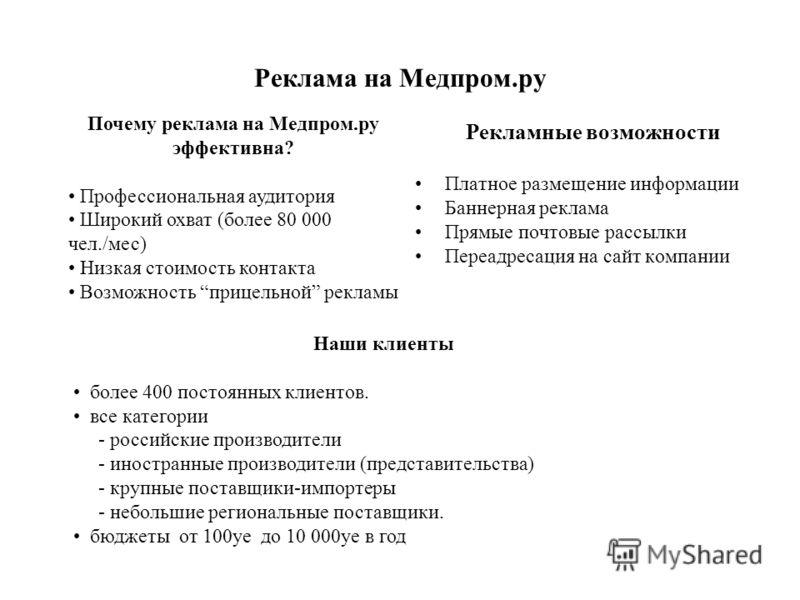 Реклама на Медпром.ру Рекламные возможности Платное размещение информации Баннерная реклама Прямые почтовые рассылки Переадресация на сайт компании Почему реклама на Медпром.ру эффективна? Профессиональная аудитория Широкий охват (более 80 000 чел./м