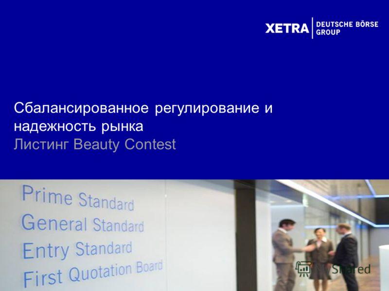 Сбалансированное регулирование и надежность рынка Листинг Beauty Contest