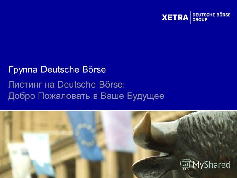 Группа Deutsche Börse Листинг на Deutsche Börse: Добро Пожаловать в Ваше Будущее