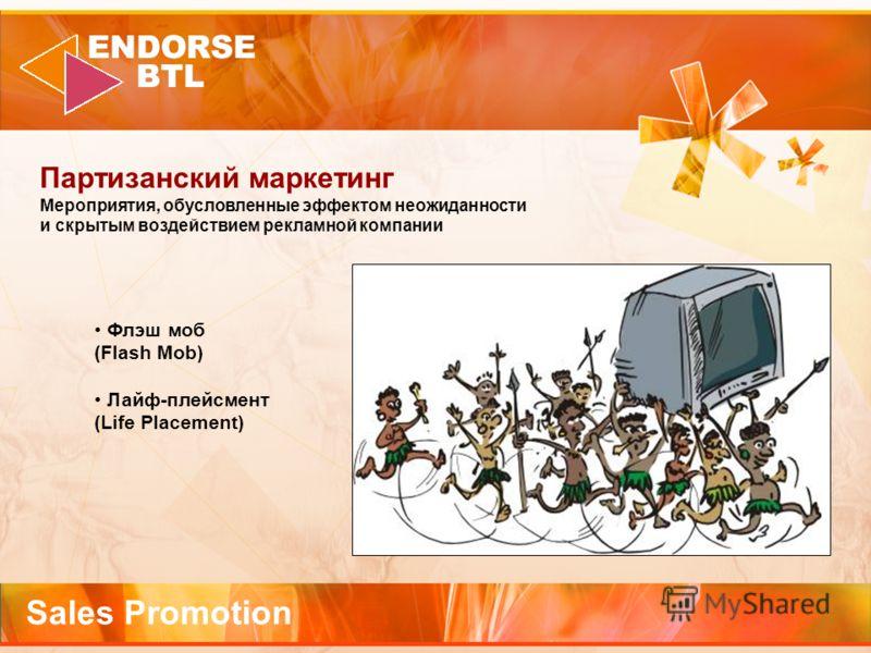 Sales Promotion Партизанский маркетинг Мероприятия, обусловленные эффектом неожиданности и скрытым воздействием рекламной компании Флэш моб (Flash Mob) Лайф-плейсмент (Life Placement)
