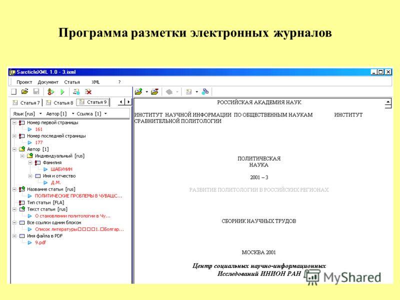 Программа разметки электронных журналов