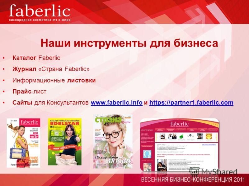 Наши инструменты для бизнеса Каталог Faberlic Журнал «Страна Faberlic» Информационные листовки Прайс-лист Сайты для Консультантов www.faberlic.info и https://partner1.faberlic.comwww.faberlic.infohttps://partner1.faberlic.com