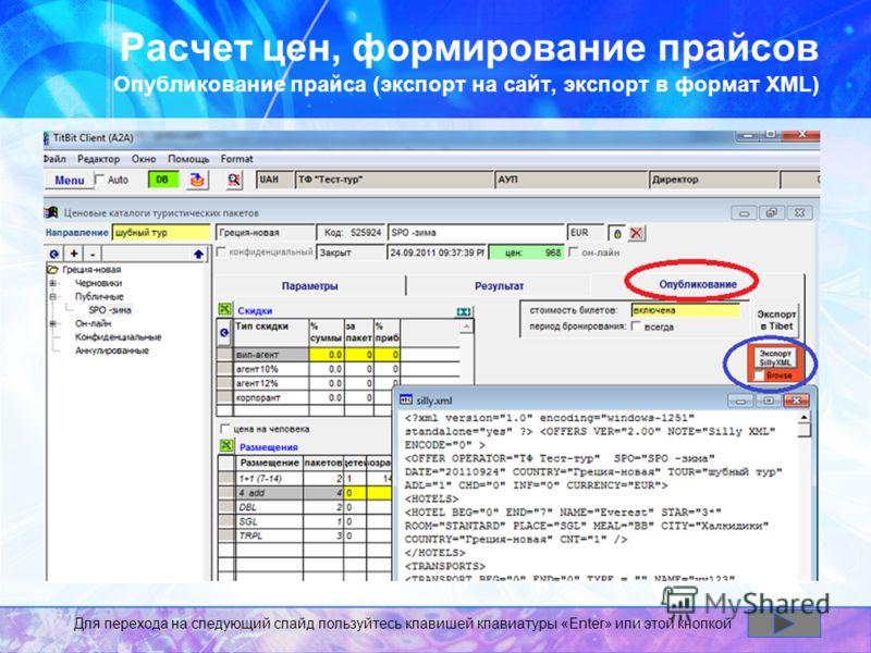 Расчет цен, формирование прайсов Опубликование прайса (экспорт на сайт, экспорт в формат XML) Для перехода на следующий слайд пользуйтесь клавишей клавиатуры «Enter» или этой кнопкой