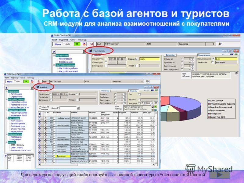 Работа с базой агентов и туристов CRM-модули для анализа взаимоотношений с покупателями Для перехода на следующий слайд пользуйтесь клавишей клавиатуры «Enter» или этой кнопкой