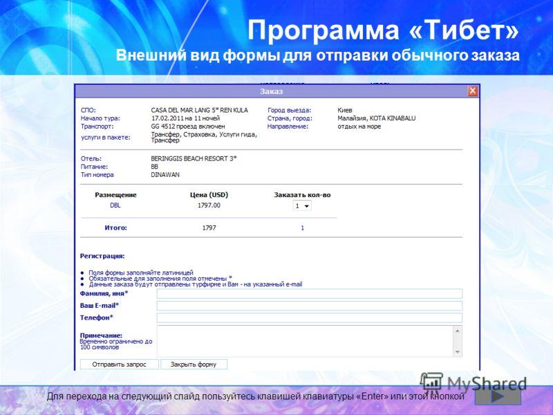 Программа «Тибет» Внешний вид формы для отправки обычного заказа Для перехода на следующий слайд пользуйтесь клавишей клавиатуры «Enter» или этой кнопкой