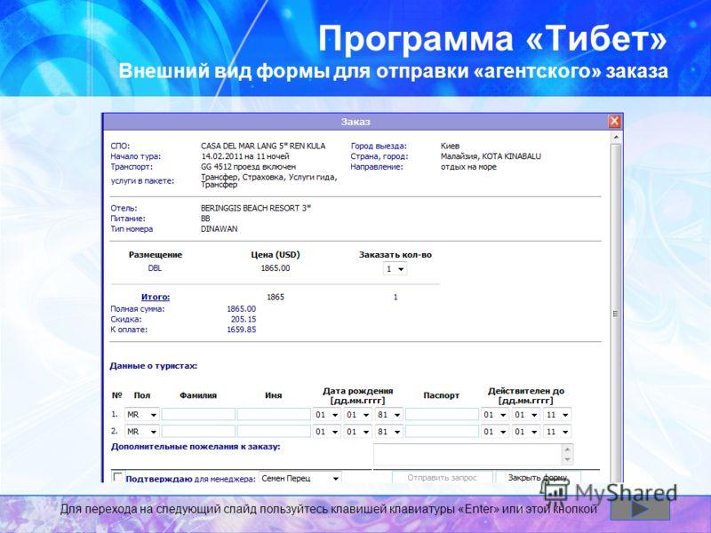 Программа «Тибет» Внешний вид формы для отправки «агентского» заказа Для перехода на следующий слайд пользуйтесь клавишей клавиатуры «Enter» или этой кнопкой