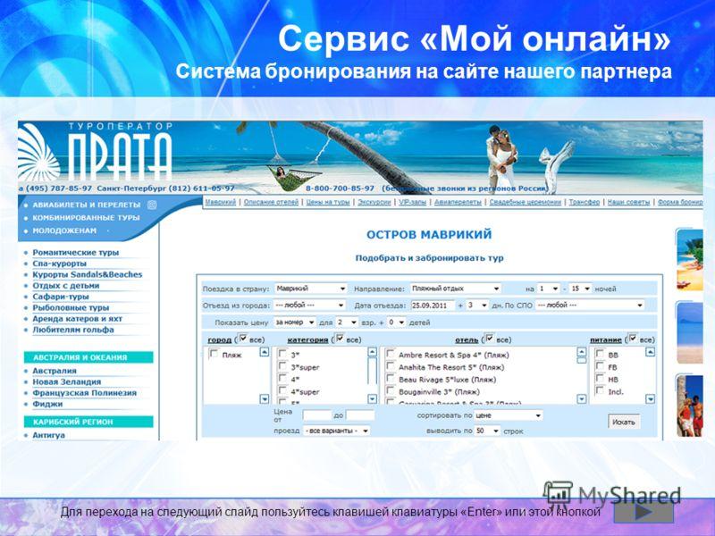 Сервис «Мой онлайн» Система бронирования на сайте нашего партнера Для перехода на следующий слайд пользуйтесь клавишей клавиатуры «Enter» или этой кнопкой