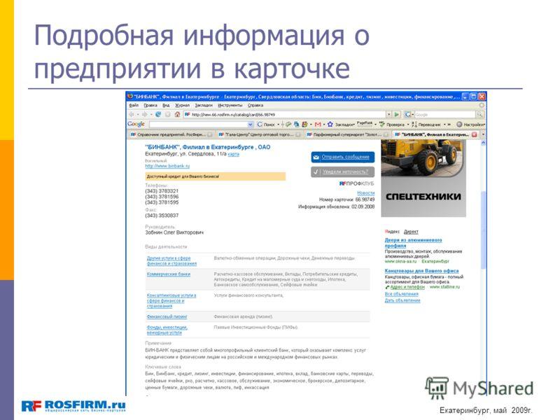 Подробная информация о предприятии в карточке Екатеринбург, май 2009г.
