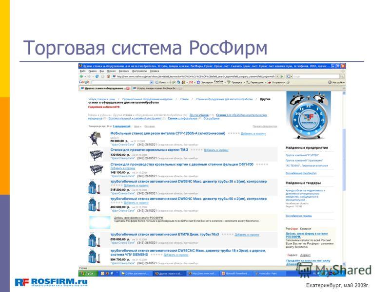 Торговая система РосФирм Екатеринбург, май 2009г.