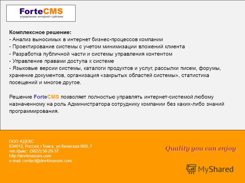 Комплексное решение: - Анализ выносимых в интернет бизнес-процессов компании - Проектирование системы с учетом минимизации вложений клиента - Разработка публичной части и системы управления контентом - Управление правами доступа к системе - Языковые