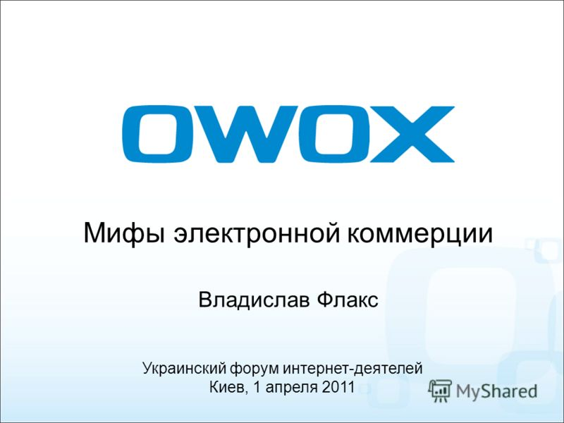 Мифы электронной коммерции Владислав Флакс Украинский форум интернет-деятелей Киев, 1 апреля 2011