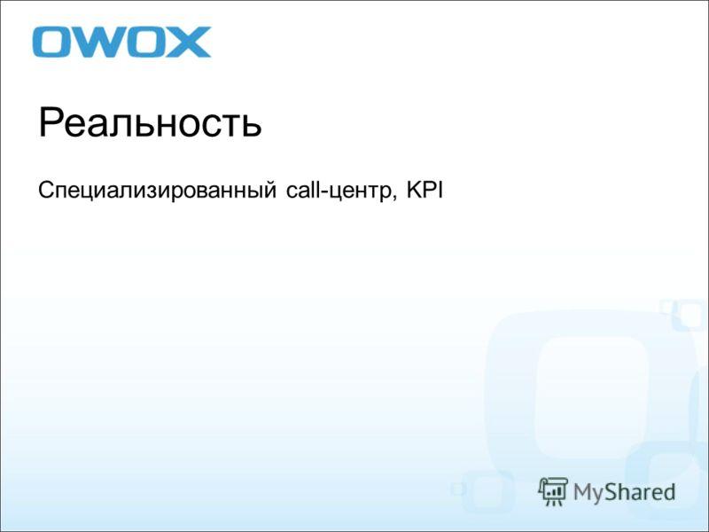 Реальность Специализированный call-центр, KPI