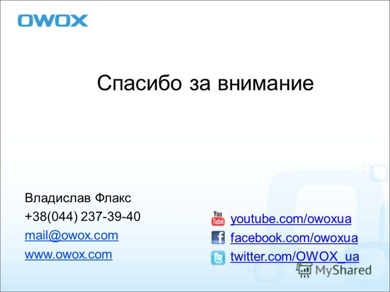 Спасибо за внимание Владислав Флакс +38(044) 237-39-40 mail@owox.com www.owox.com youtube.com/owoxua facebook.com/owoxua twitter.com/OWOX_ua