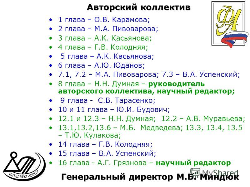 Новый учебник по экономике для школы Д.э.н., профессор Думная Наталья Николаевна 27.03.07