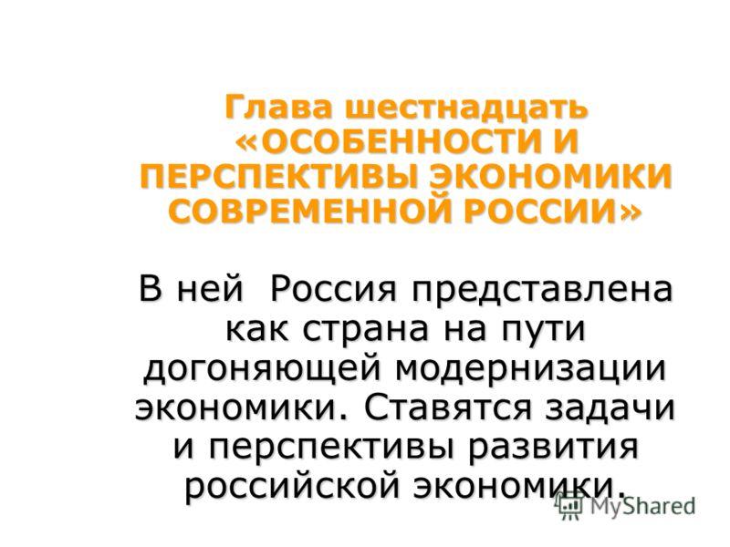 Глава пятнадцать – «КРАТКИЙ ОЧЕРК ИСТОРИИ ЭКОНОМИКИ РОССИИ», написанный с позиции развития и остановок развития рыночных отношений.